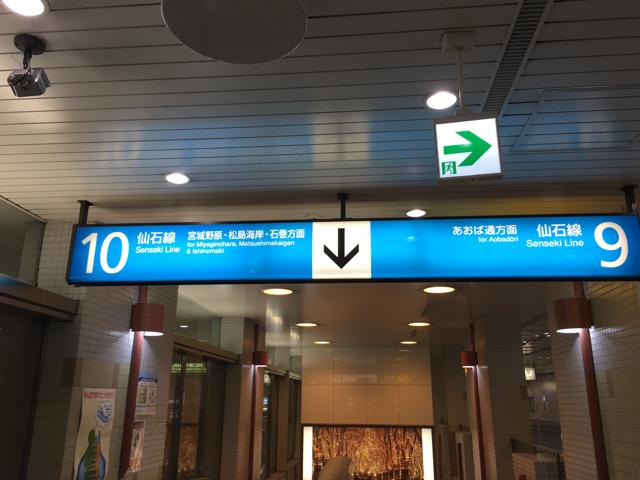 松島海岸行き 看板